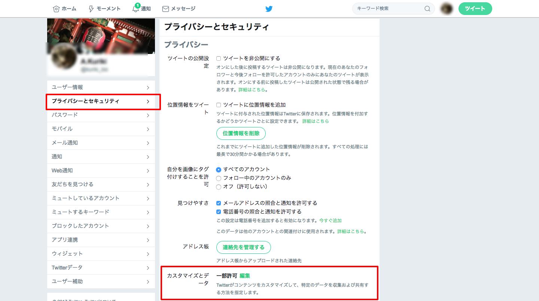 Twitter___設定5.png