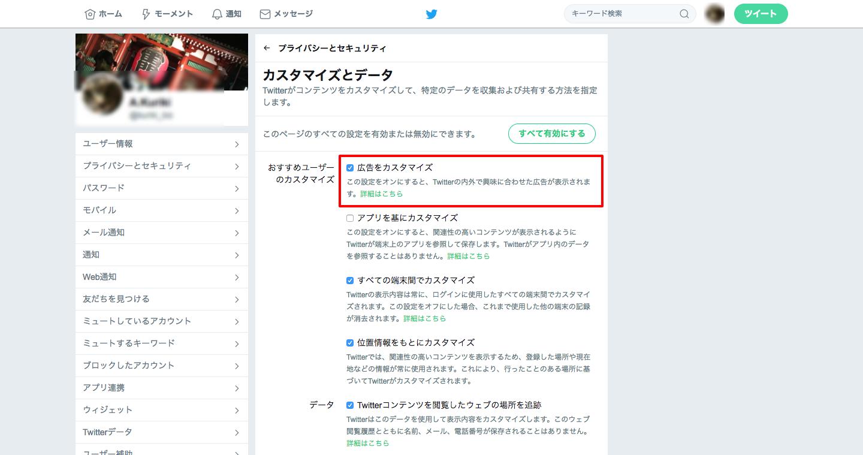 Twitter___設定6.png