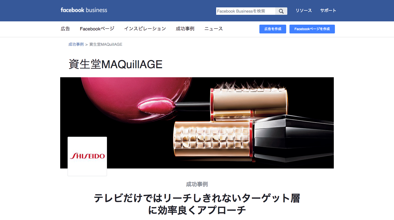 資生堂MAQuillAGE___Facebook_for_Business.png