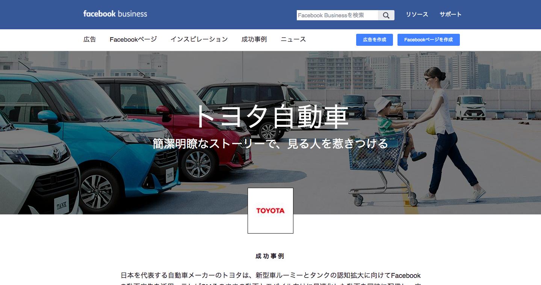 Facebook広告成功事例__トヨタ自動車___Facebook_Business.png