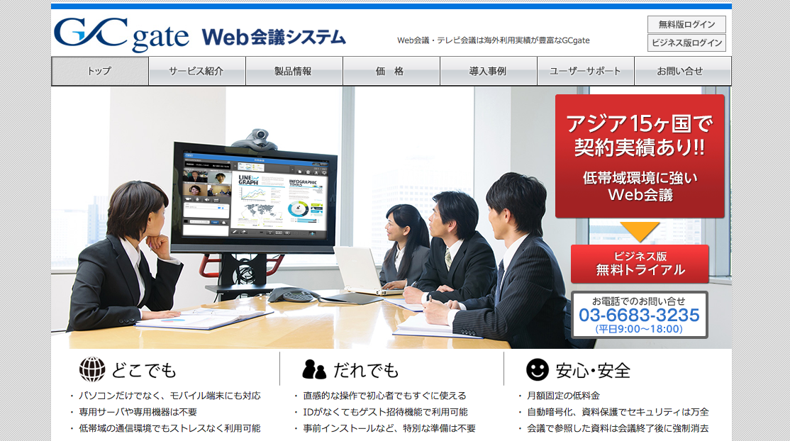 GCgate Web会議システム