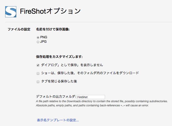 FireShot_2設定2.png