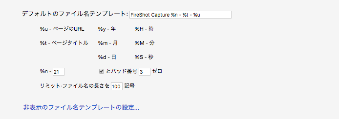 FireShot_2設定3.png