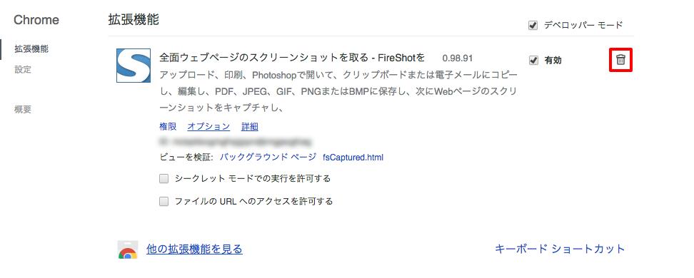 FireShot_4削除1.png