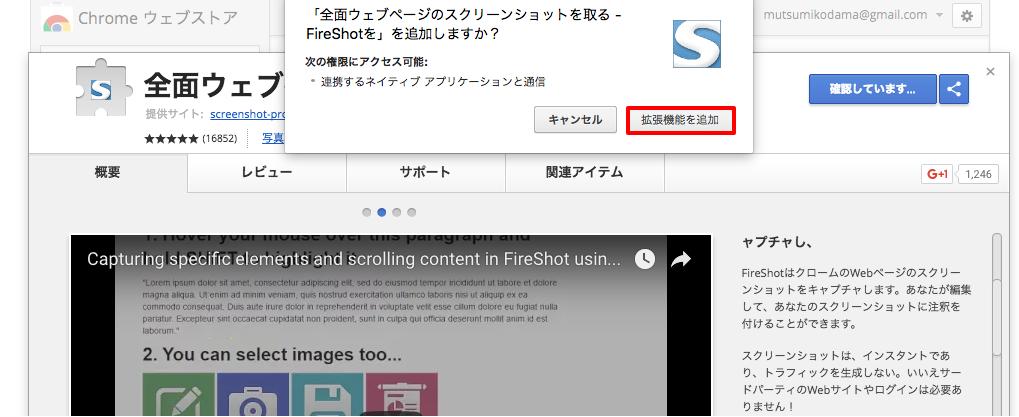 FireShot_1インストール2.png