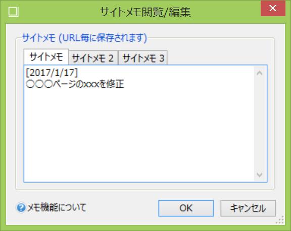 GRC_6メモ機能2.png