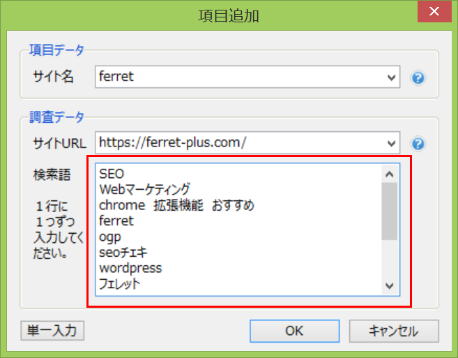 GRC_3検索後の登録1.png