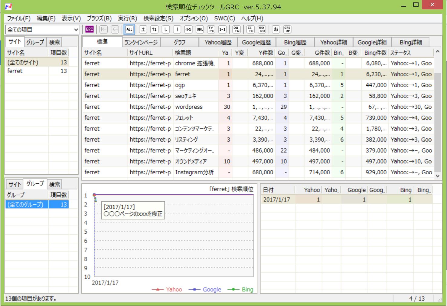 GRC_6メモ機能3.png
