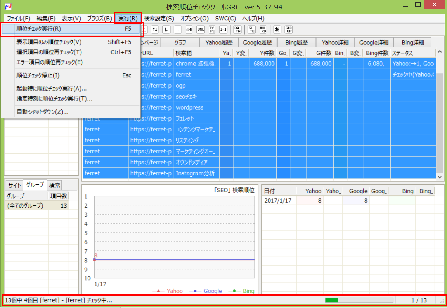 GRC_4検索順位チェック1_v2.png