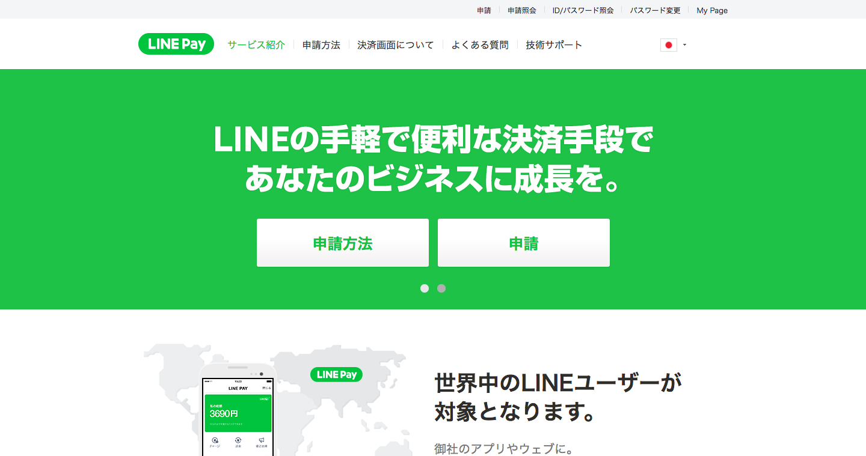 サービス紹介___LINE_Pay_Merchant.png