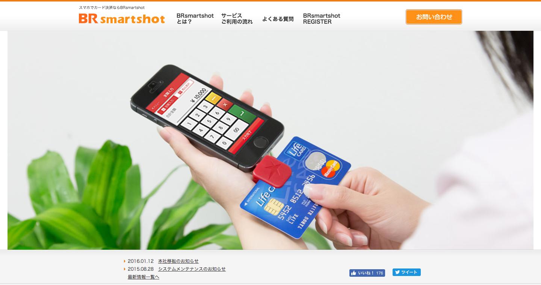 スマホ決済サービス_BRsmartshot|ビジネスラリアート株式会社.png