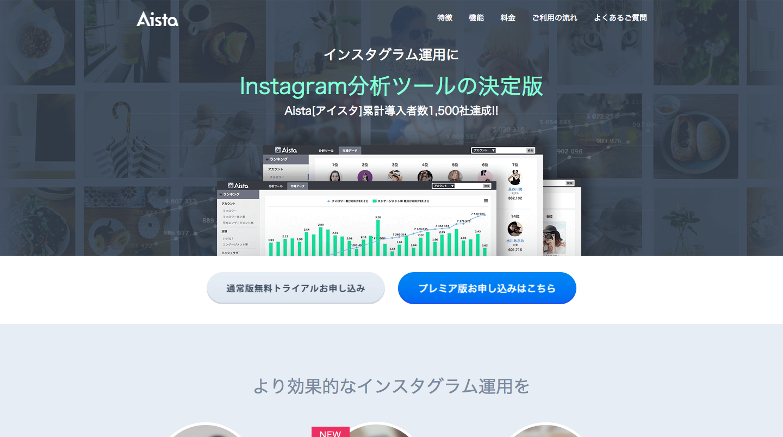 Instagramインスタグラム分析ツールAista_アイスタ_.png