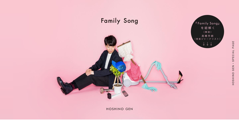 星野源『Family_Song』___特設サイト.png