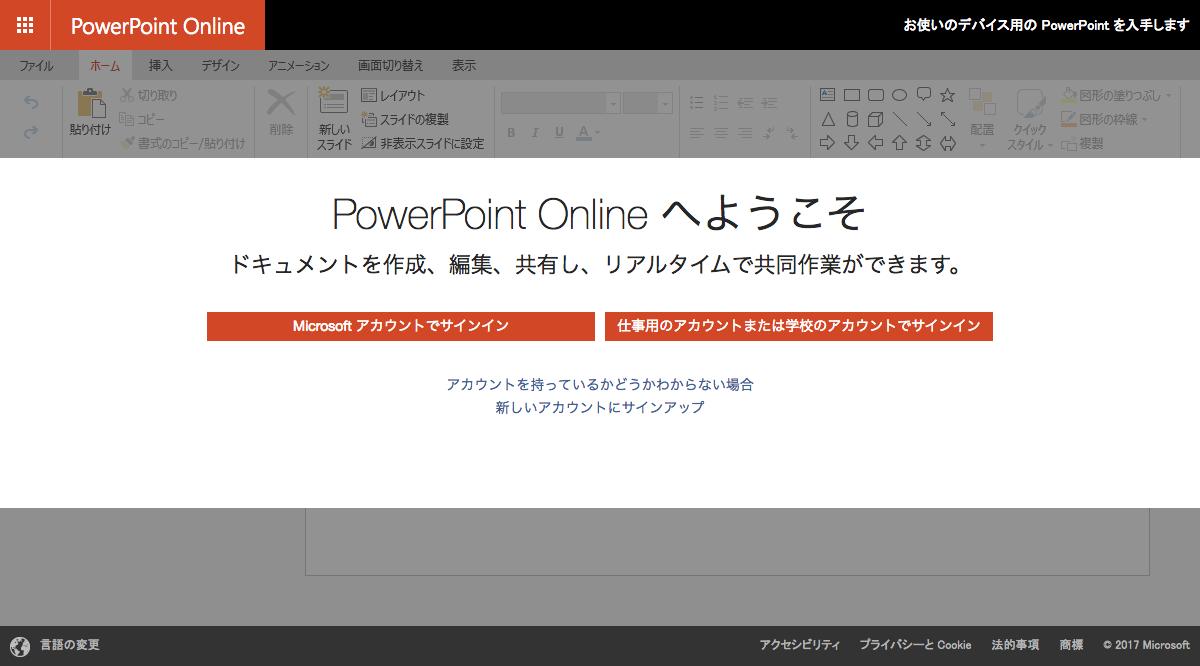 プレゼン資料をクラウド上で作成できる powerpoint online を