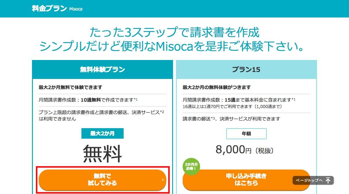 Misocaの登録方法