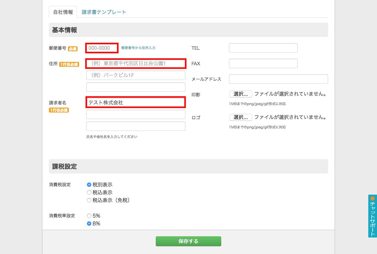 Misocaで自社情報を設定する