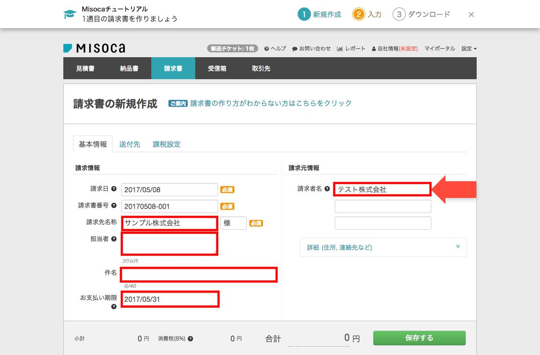 Misocaで請求書を作成する