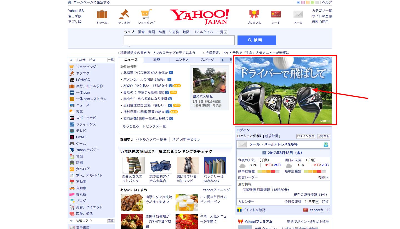 Yahoo__JAPAN.png