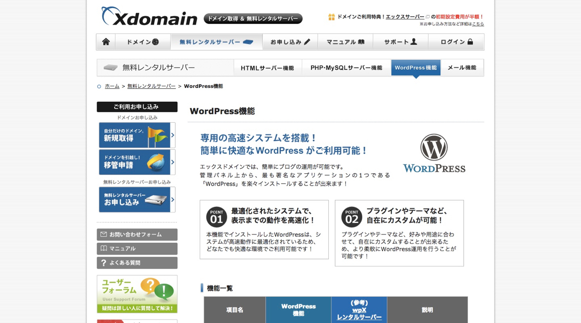 free-wordpress-server_-_2.jpg