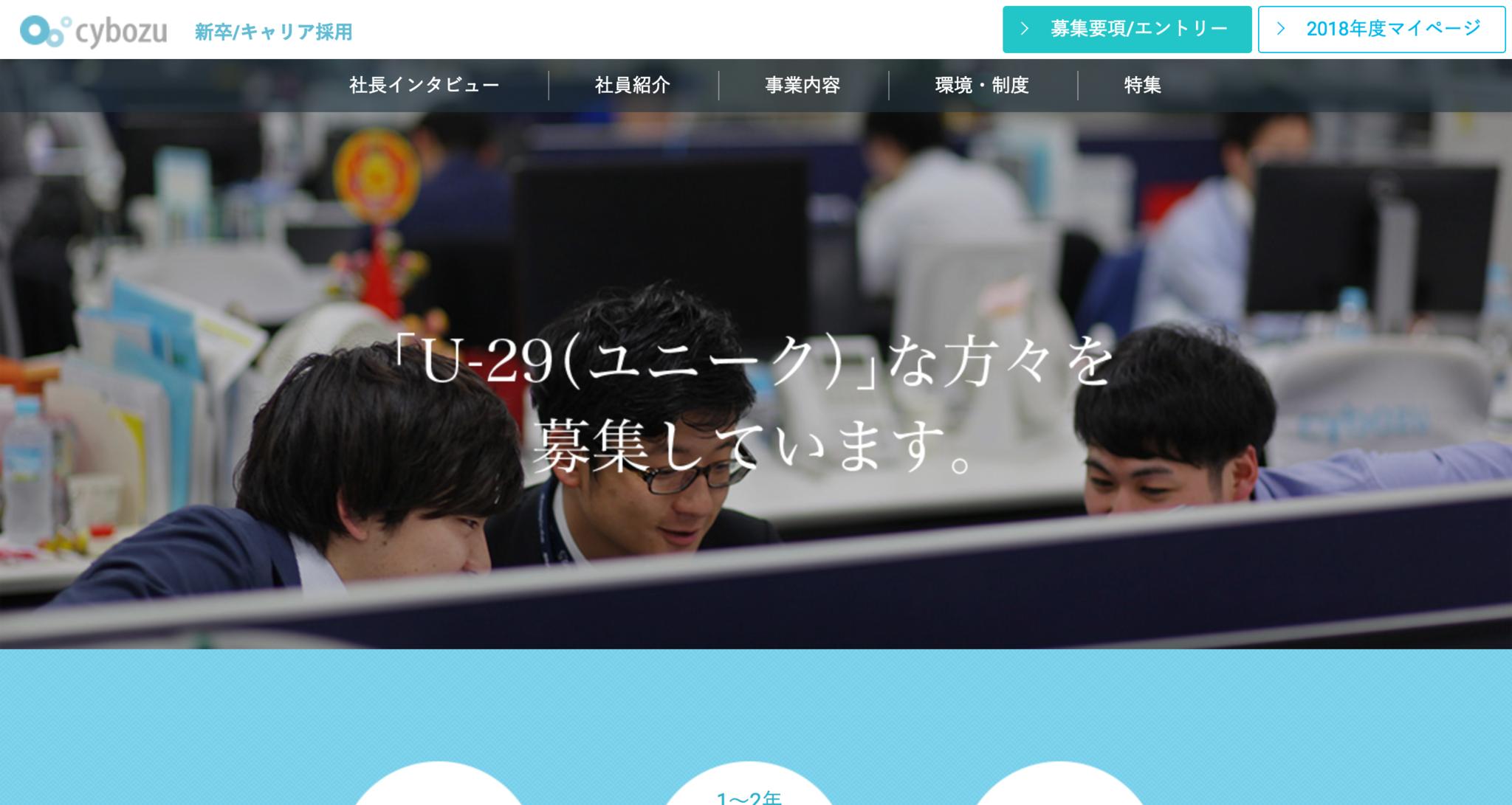 U_29(ユニーク)採用サイト___サイボウズ_採用情報(新卒・キャリア).png