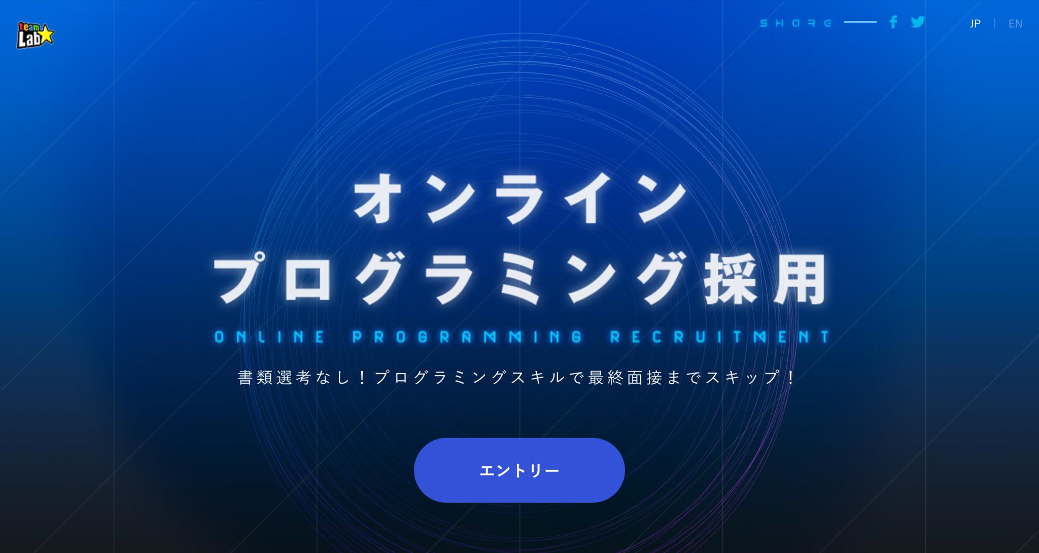 オンライン・プログラミング採用___チームラボ.png