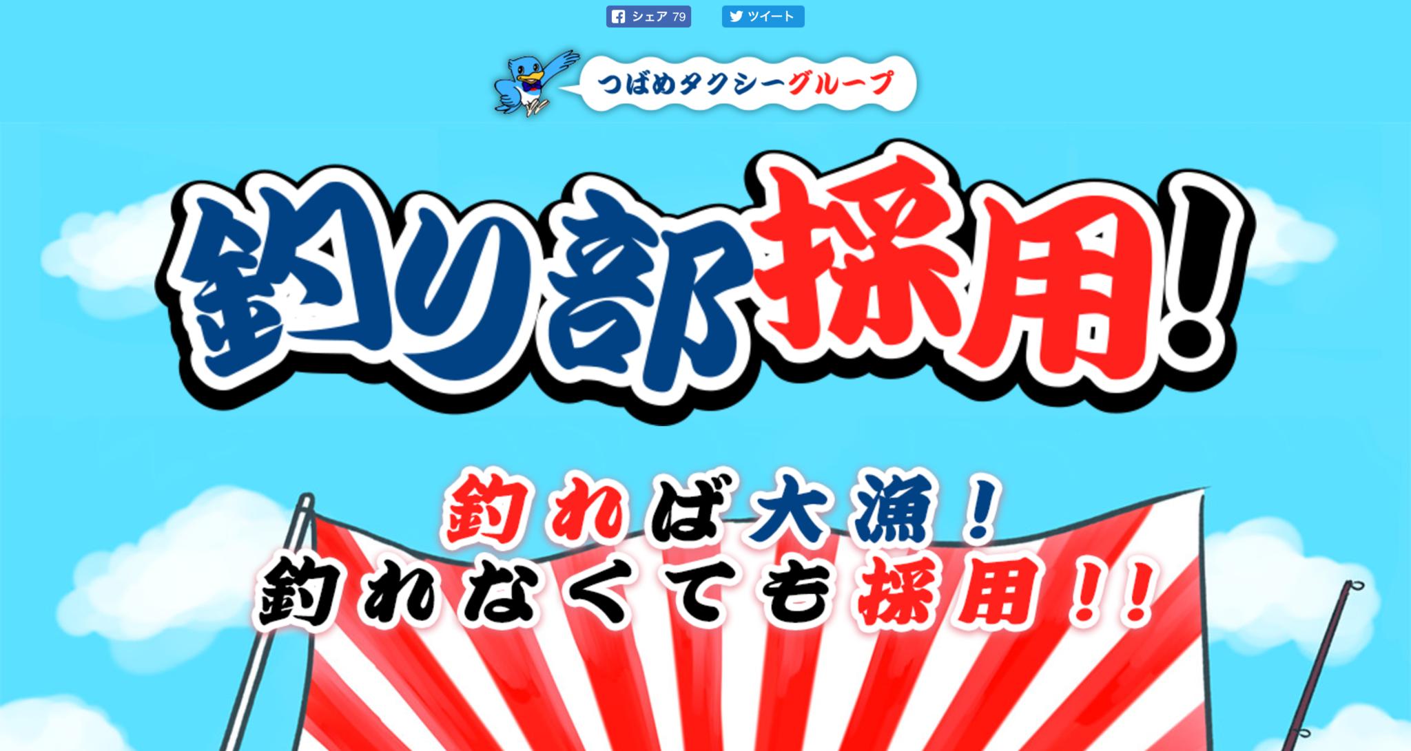 釣り部採用___つばめタクシー採用サイト.png