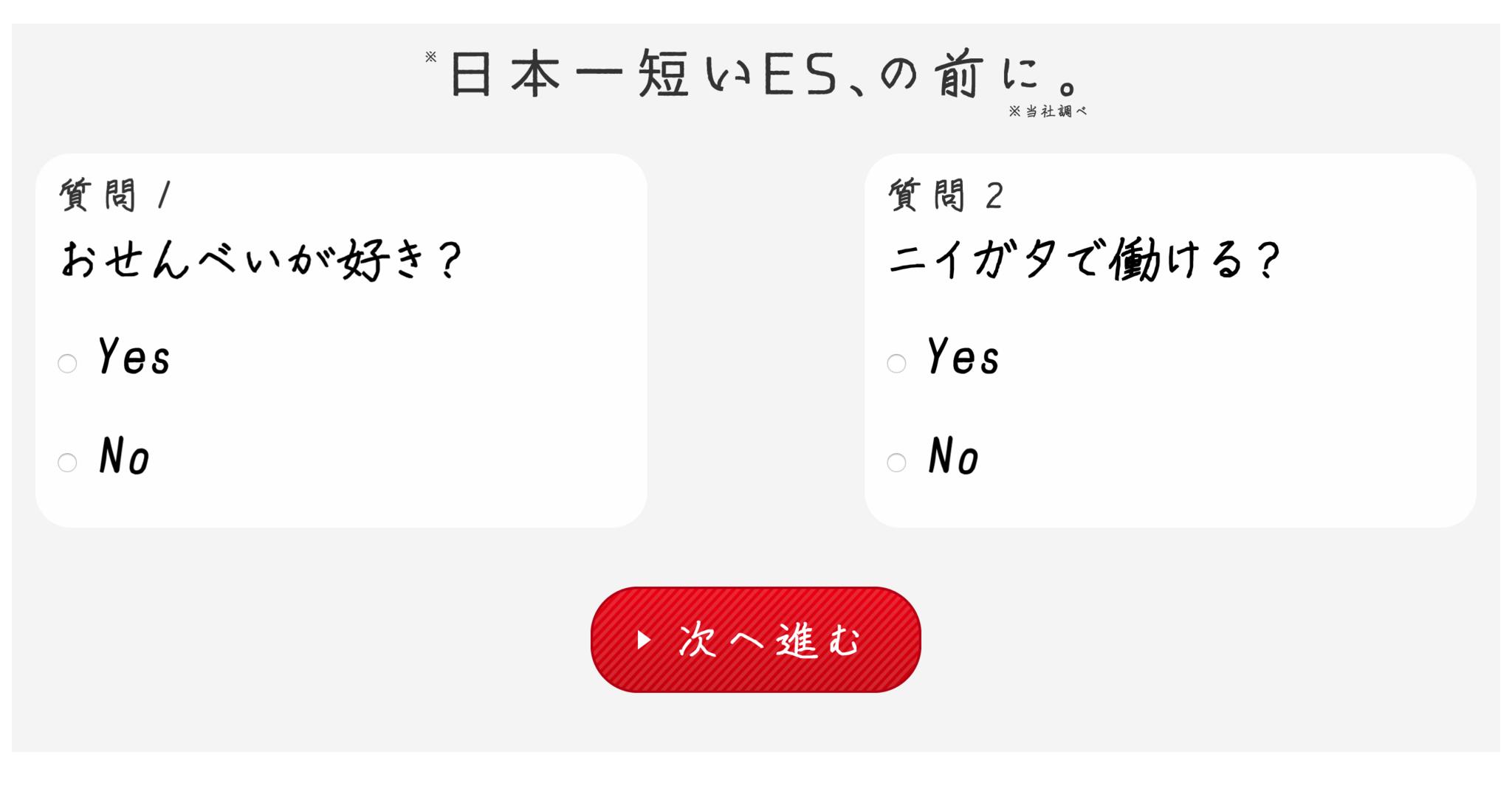 日本一短いES、の前に。|三幸製菓採用.png