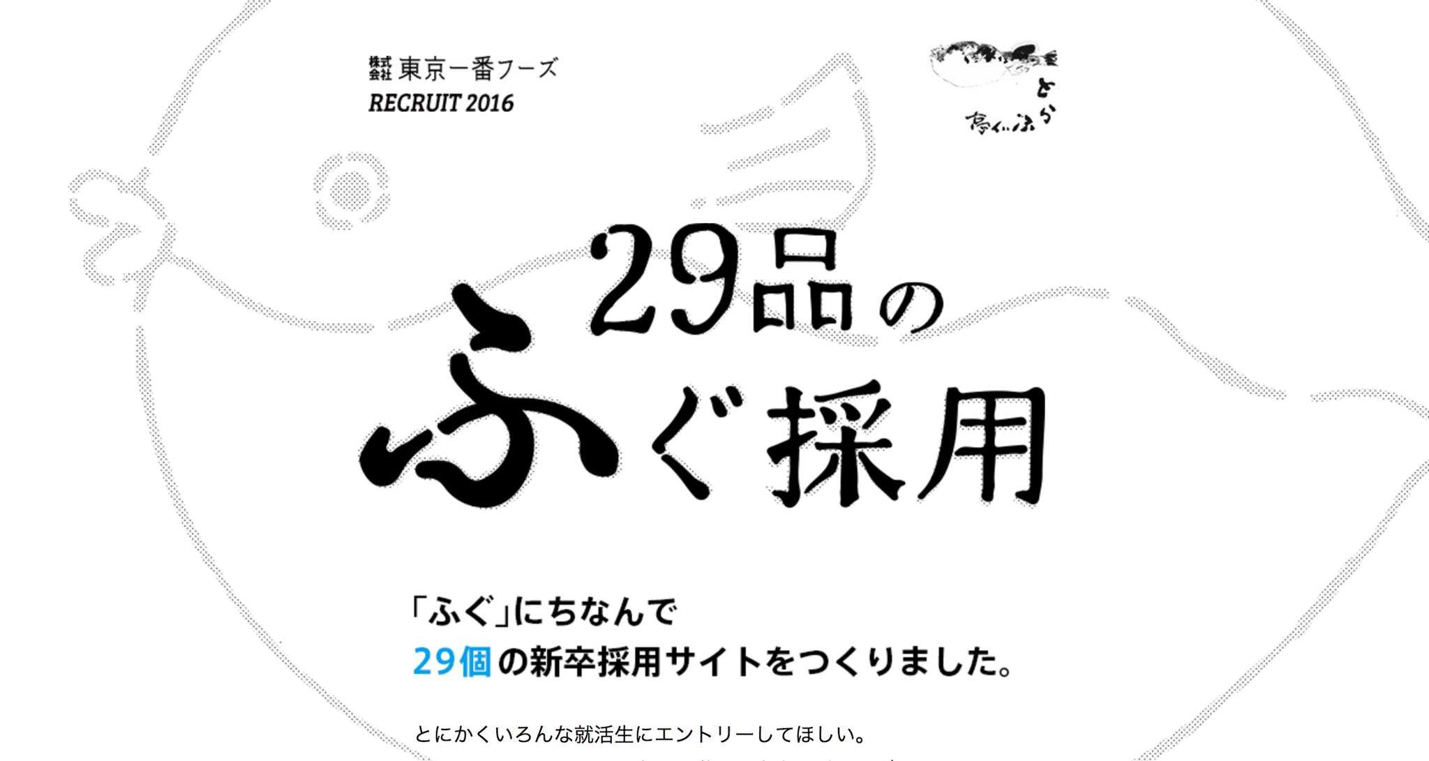 29品のふぐ採用___東京一番フーズ新卒採用2016コンテンツ.png