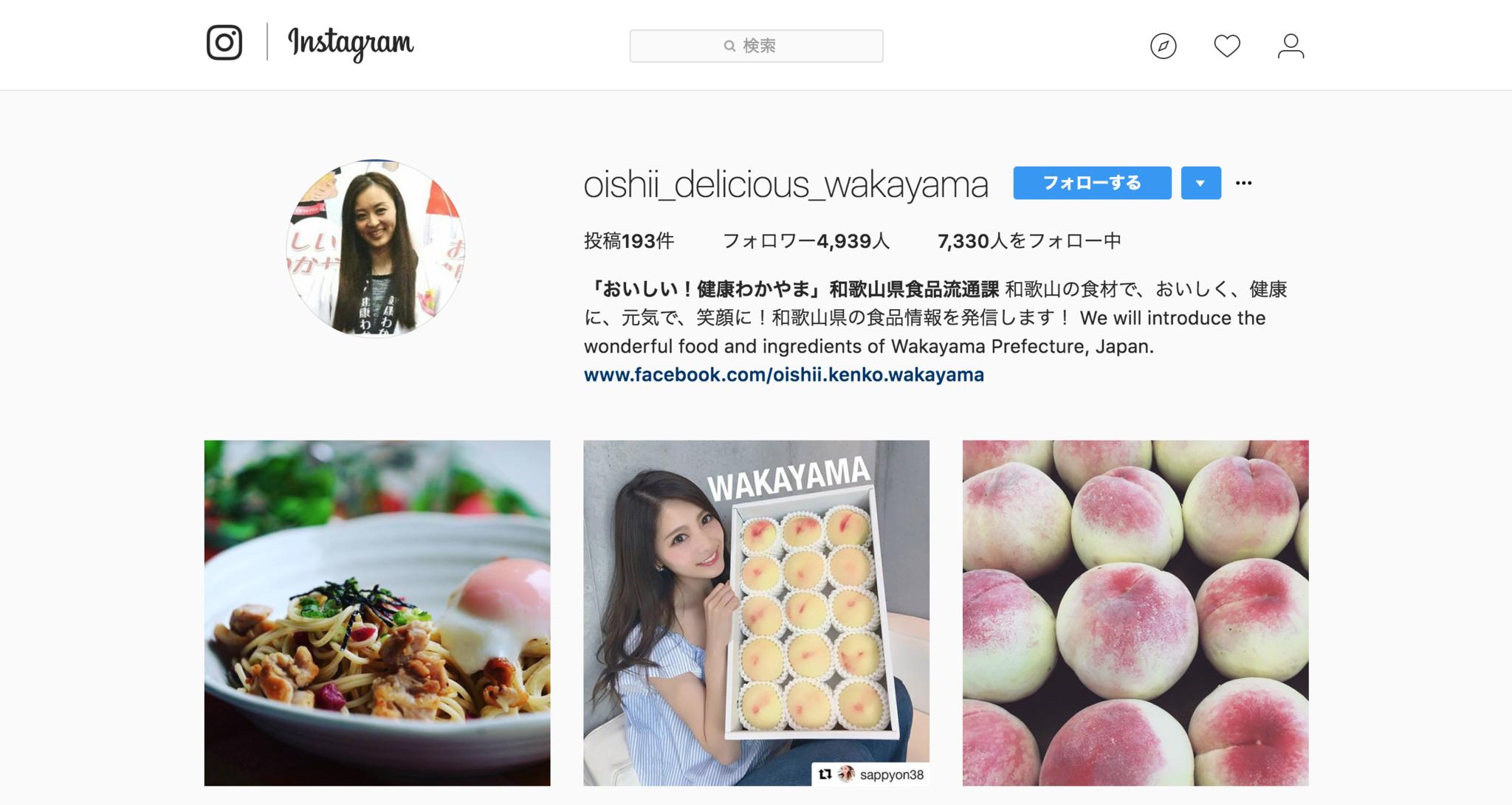 「おいしい!健康わかやま」和歌山県食品流通課さん__oishii_delicious_wakayama__•_Instagram写真と動画.png