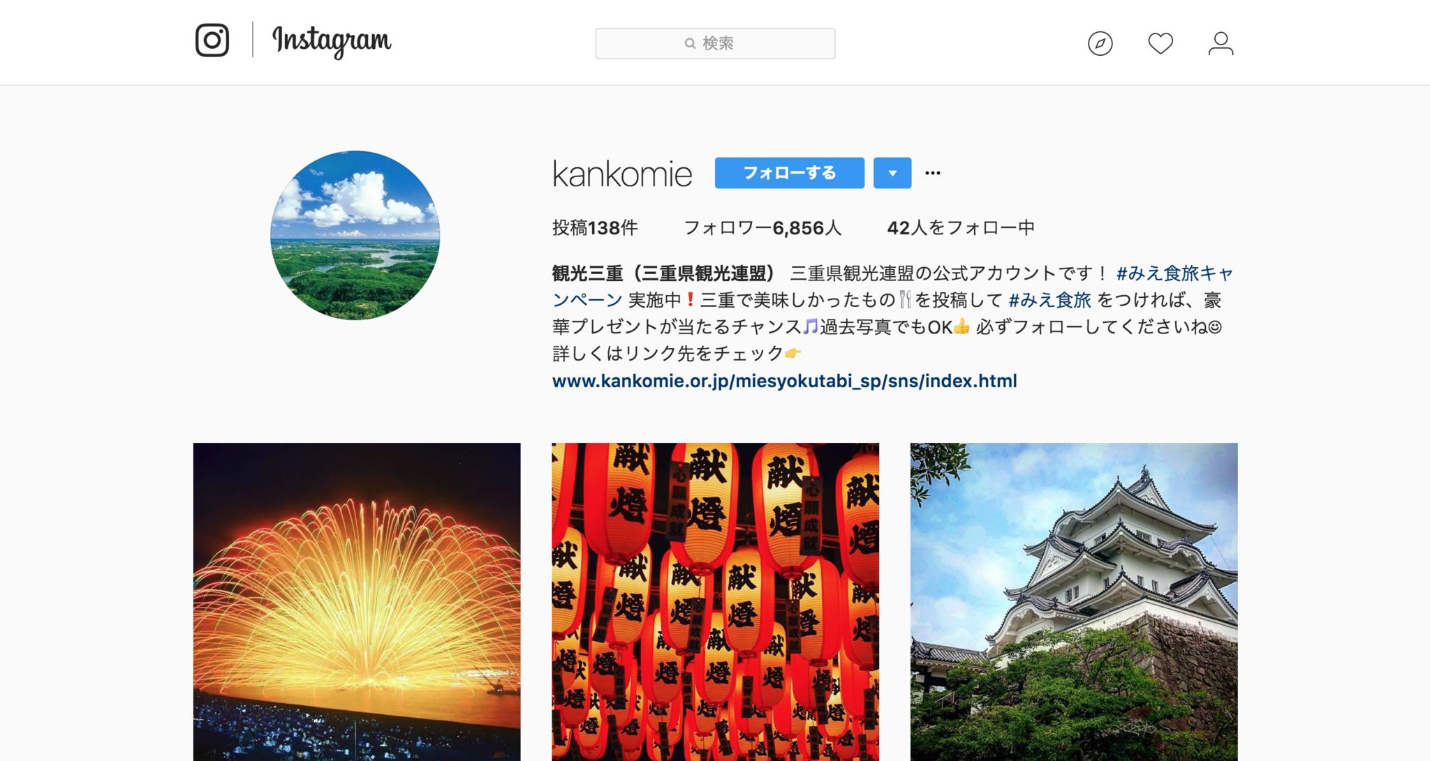 観光三重(三重県観光連盟)さん__kankomie__•_Instagram写真と動画.png