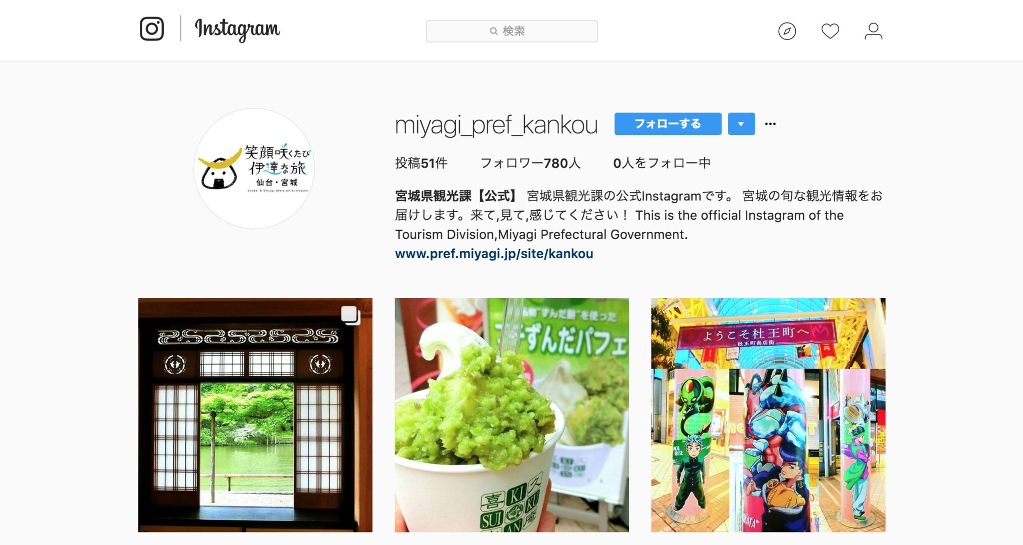 宮城県観光課【公式】さん__miyagi_pref_kankou__•_Instagram写真と動画.png