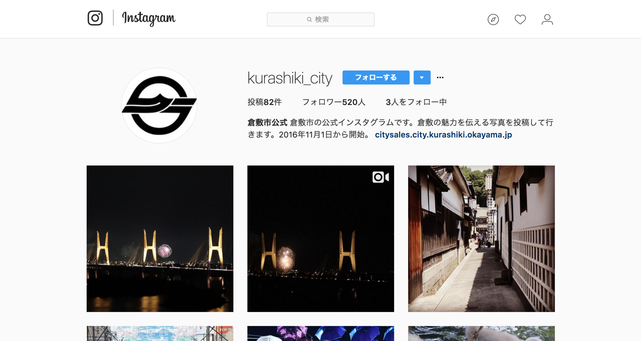 倉敷市公式さん__kurashiki_city__•_Instagram写真と動画.png