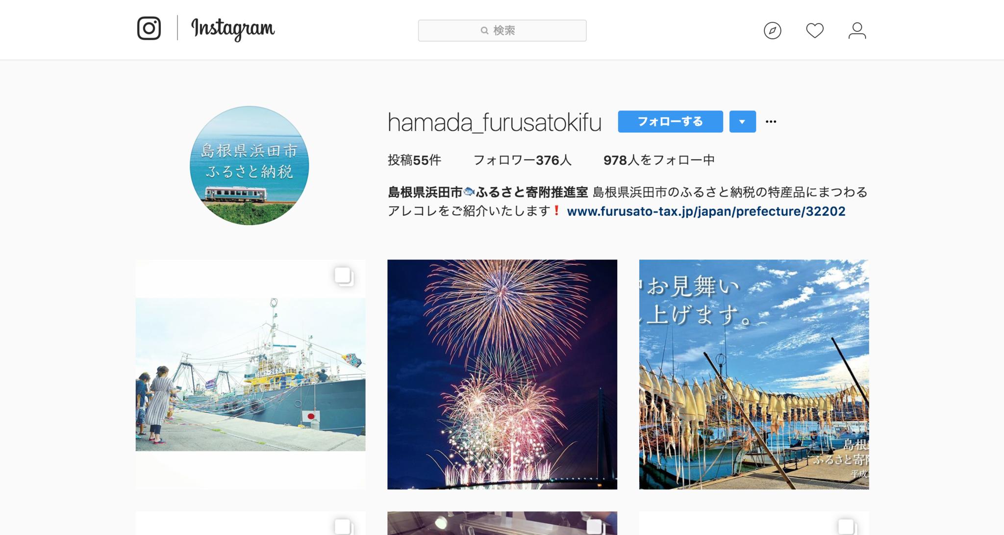 島根県浜田市?ふるさと寄附推進室さん__hamada_furusatokifu__•_Instagram写真と動画.png
