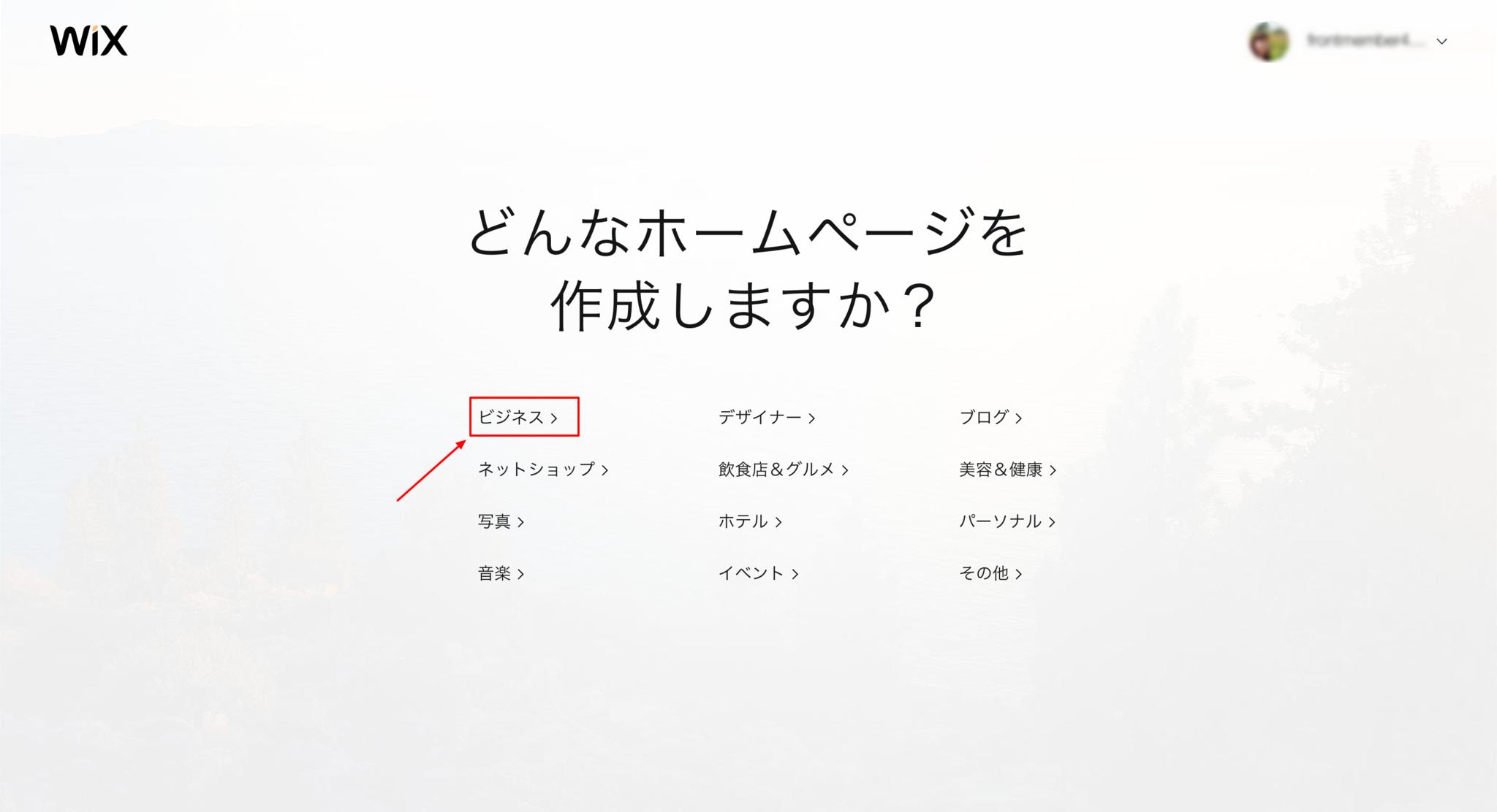 ホームページ作成___無料ホームページの作り方___WIX_(3).png