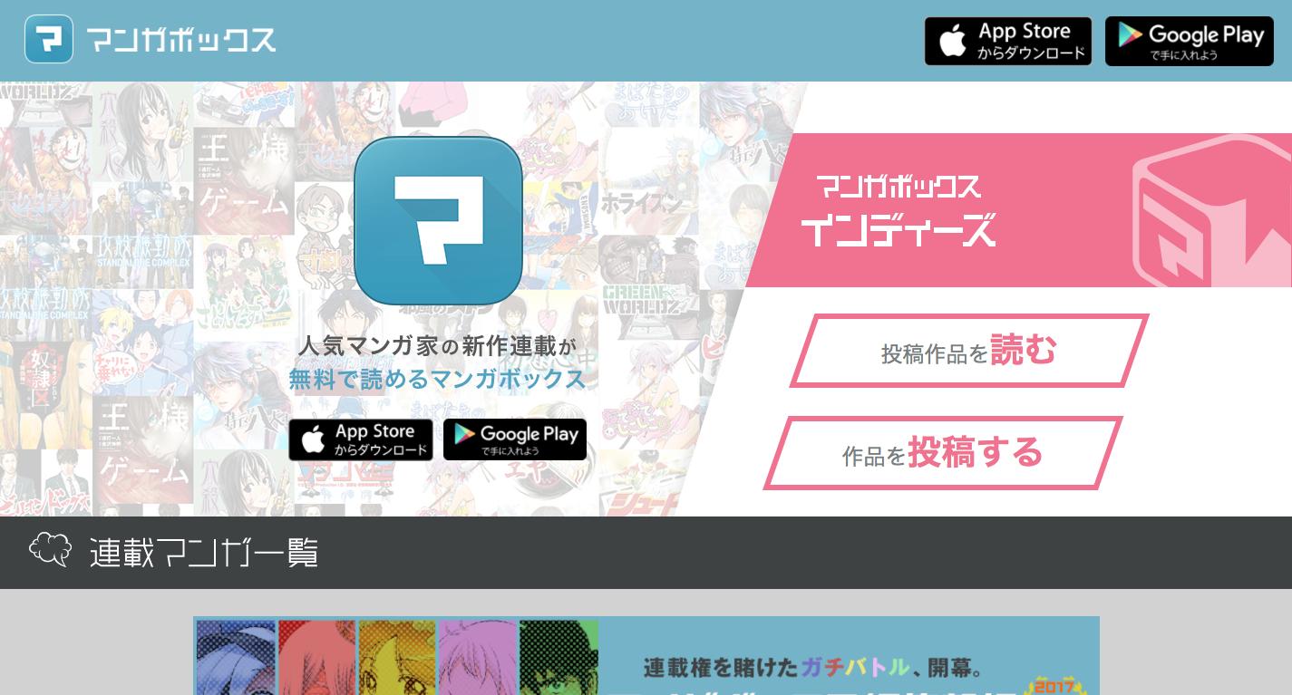 マンガボックス__MangaBox____人気マンガ家の新作連載が無料で読める!.png
