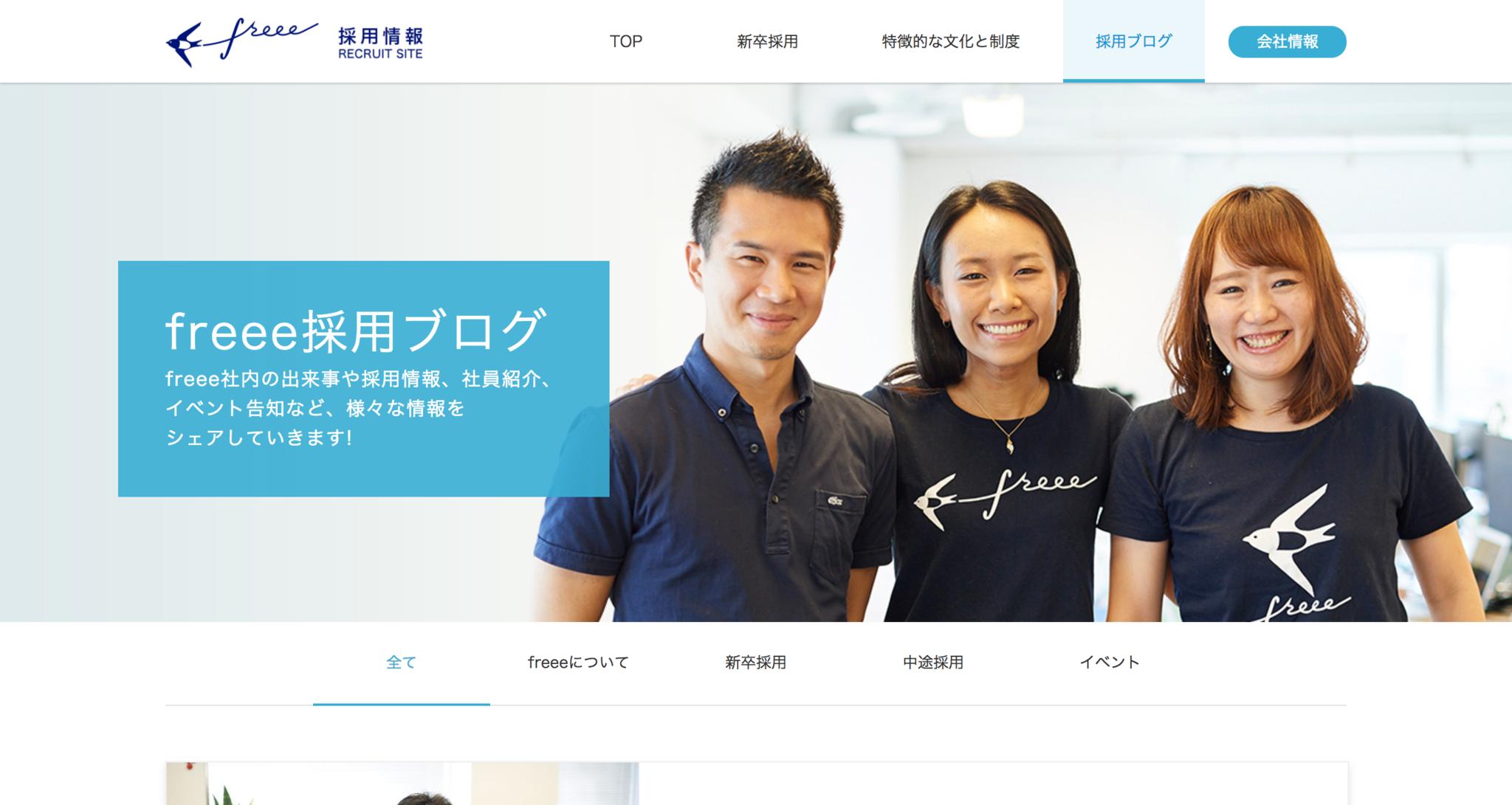採用ブログ___freee株式会社_採用情報.png