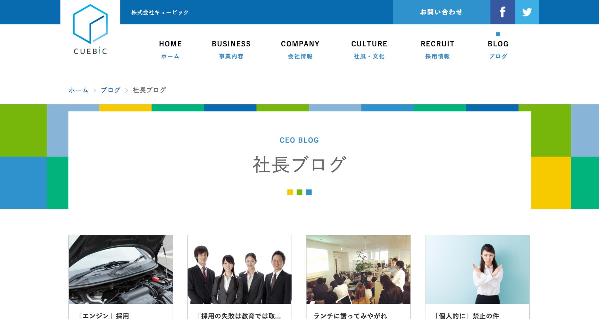 社長ブログ___株式会社キュービック.png