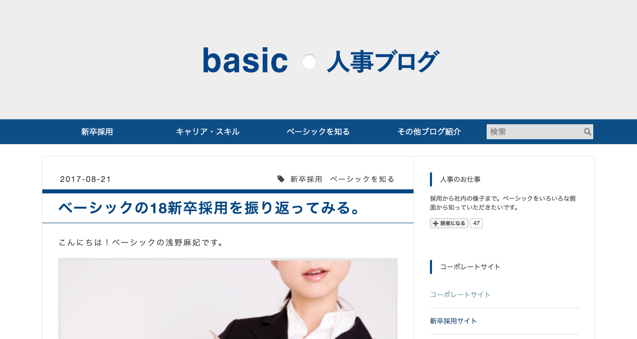 べーシック人事・HRブログ.png