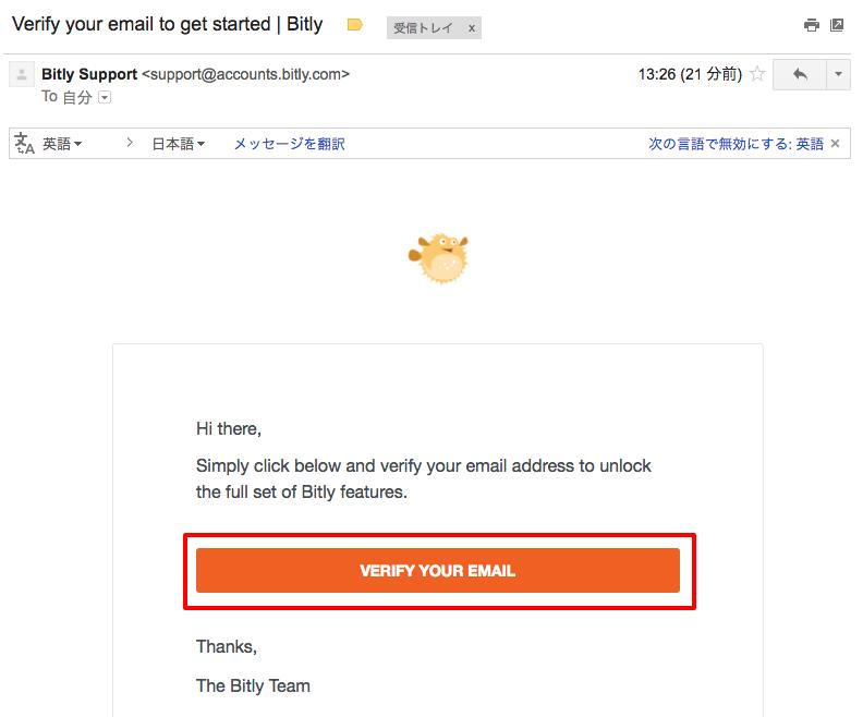 bitly(ビットリー)のキャプチャでメール承認について解説