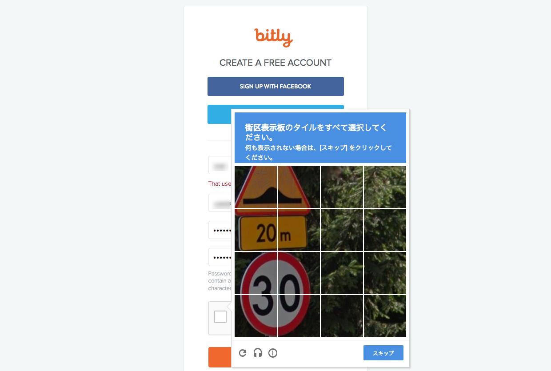 bitly(ビットリー)のキャプチャで登録プロセスについて解説