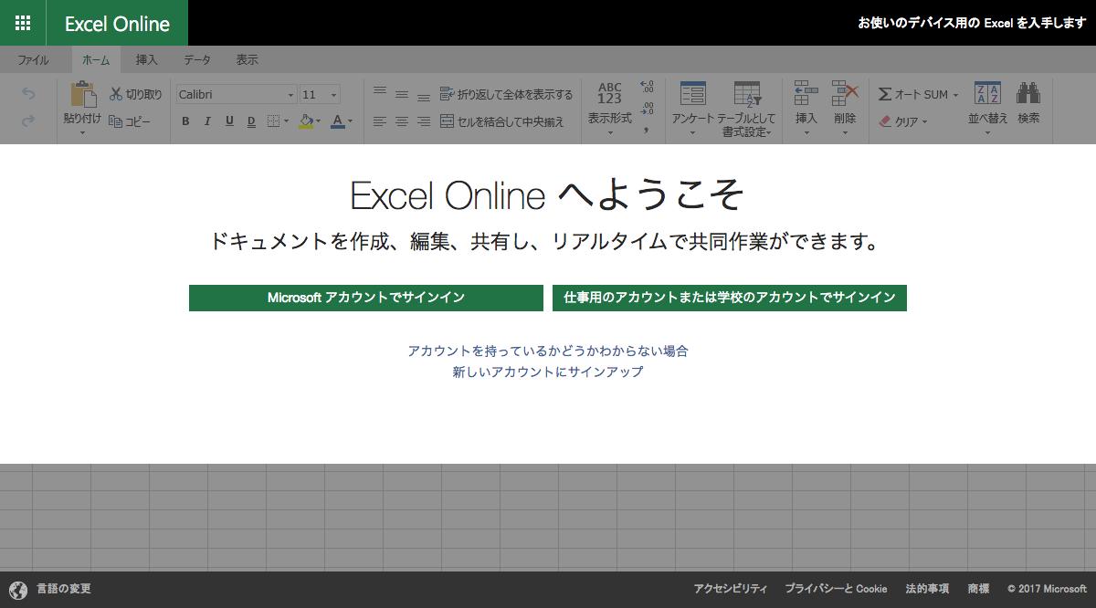 Excel Online(エクセルオンライン)キャプチャ