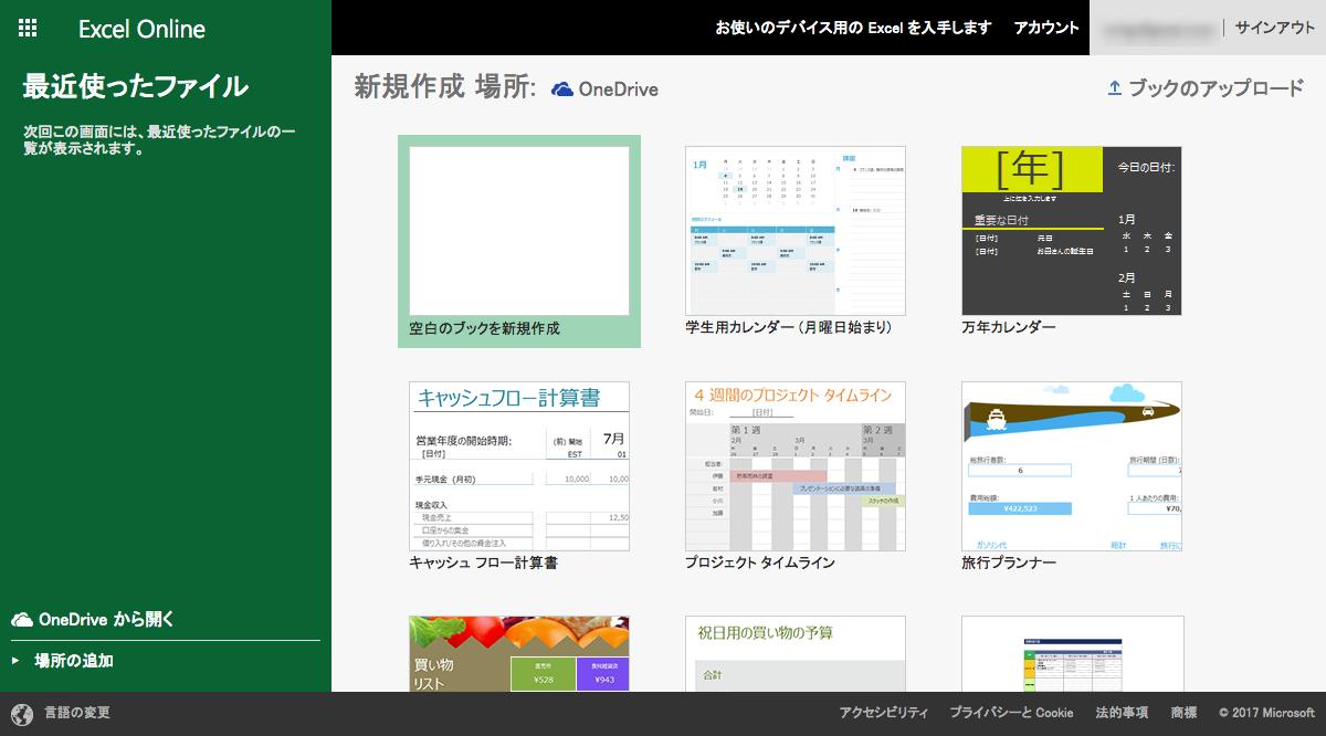 Excel Online(エクセルオンライン)