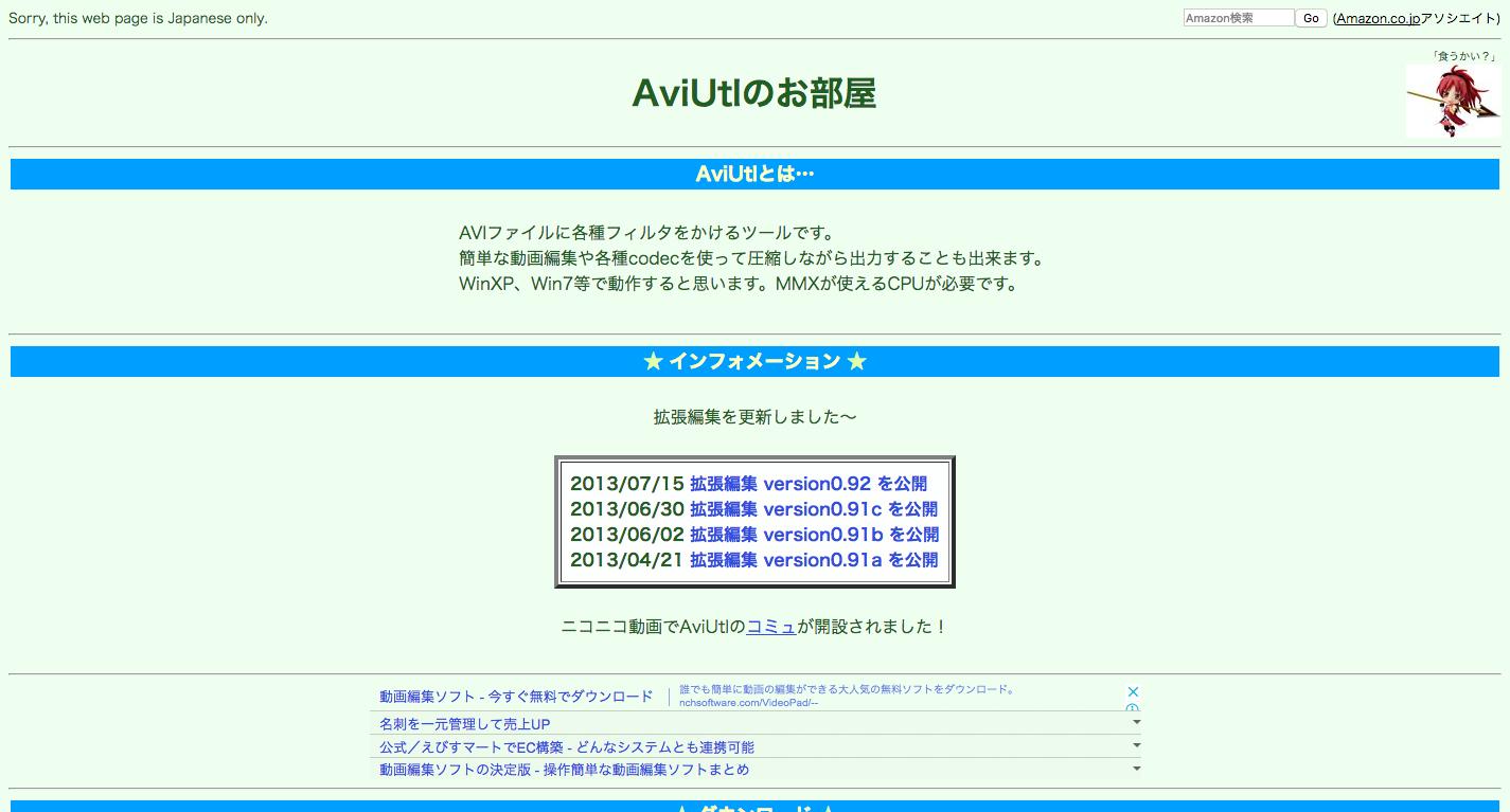 AviUtlのお部屋.png