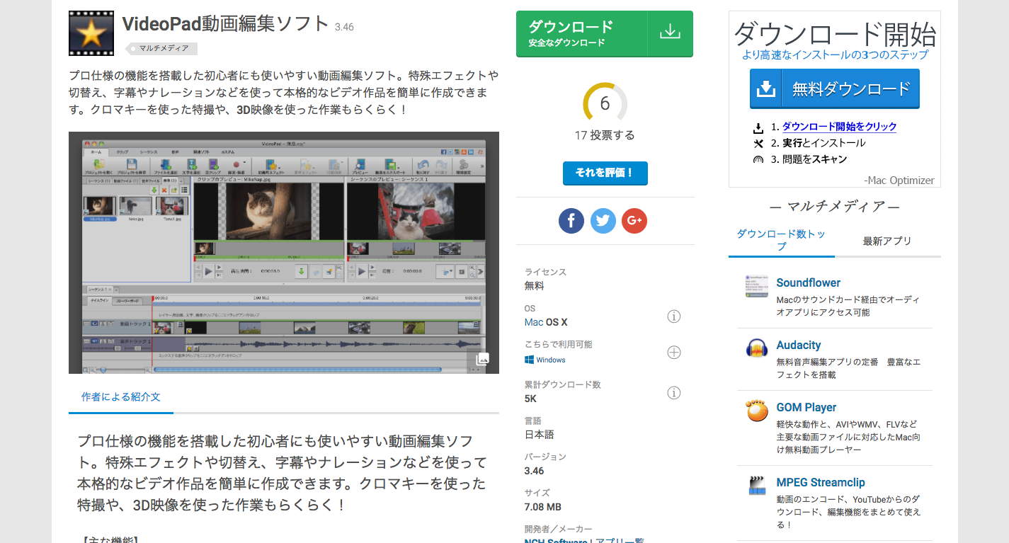 VideoPad動画編集ソフト_for_Mac___ダウンロード.png