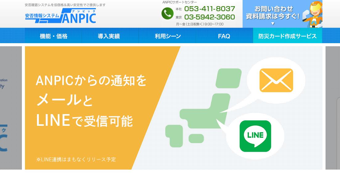 株式会社アバンセシステム 安否情報システムANPIC