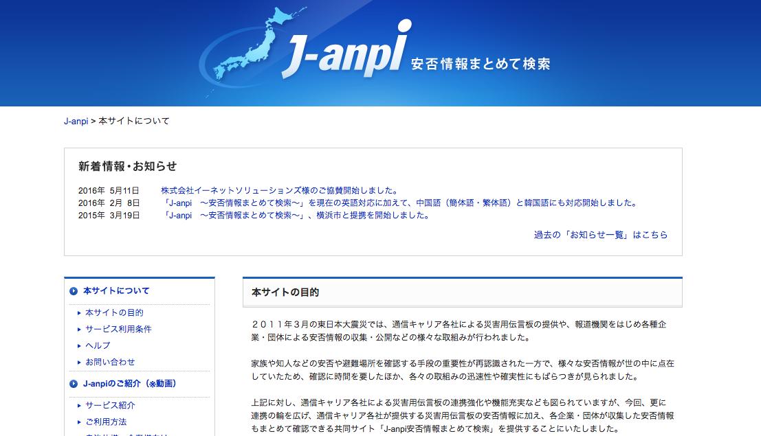 J-anpi安否情報まとめて検索