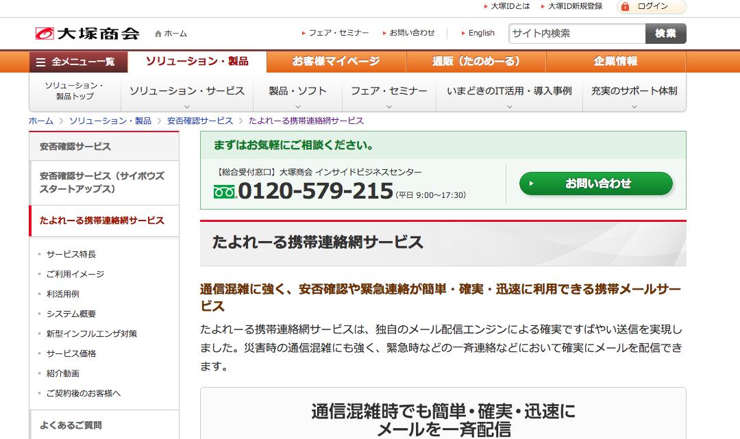 大塚商会 たよれーる携帯連絡網サービス