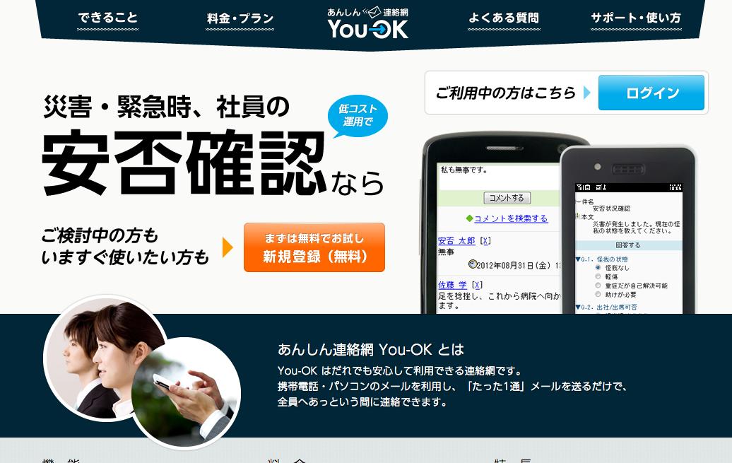 株式会社 ラビックス あんしん連絡網You-OK