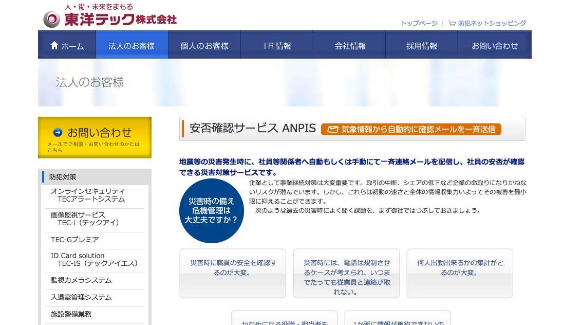 東洋テック株式会社 安否確認サービス ANPIS