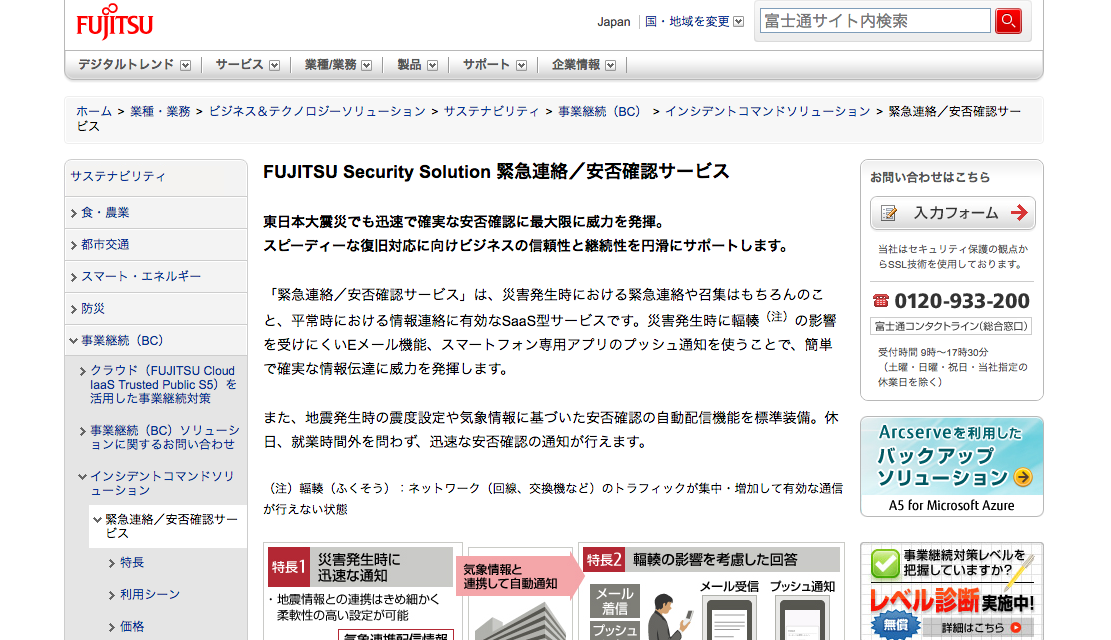 FUJITSU Security Solution 緊急連絡/安否確認サービス